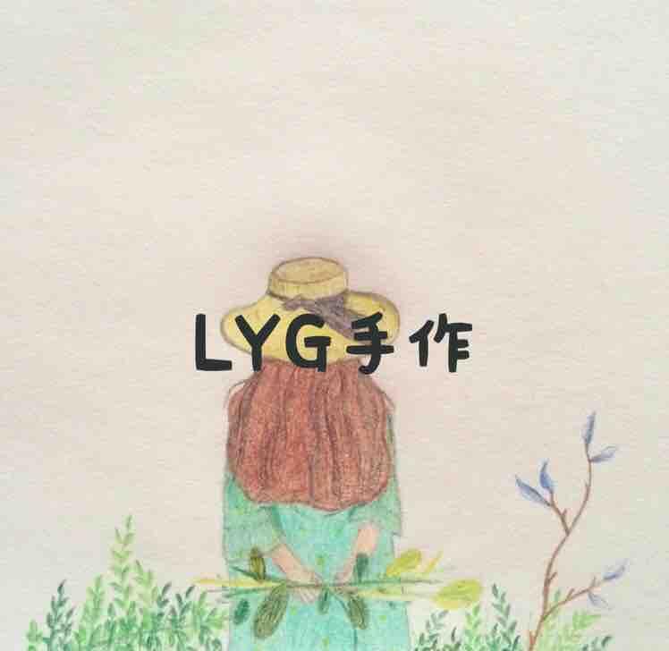 LYG手作