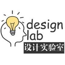 design实验室