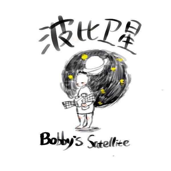 波比卫星乐队