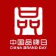 云上中国自主品牌博览会
