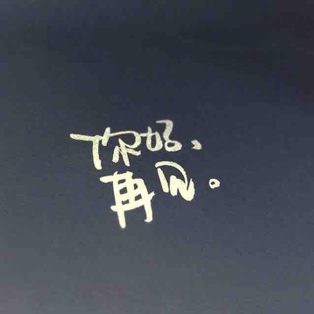雨花石__