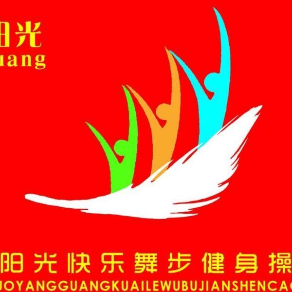 中国阳光邯郸健身操总部
