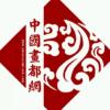 中國畫都網