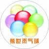 熊世杰气球V1