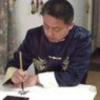 书法教育家王庆国