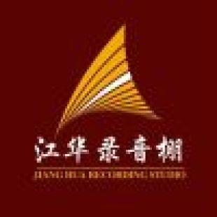 北京江华录音棚
