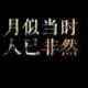 彡亂世メ皇城