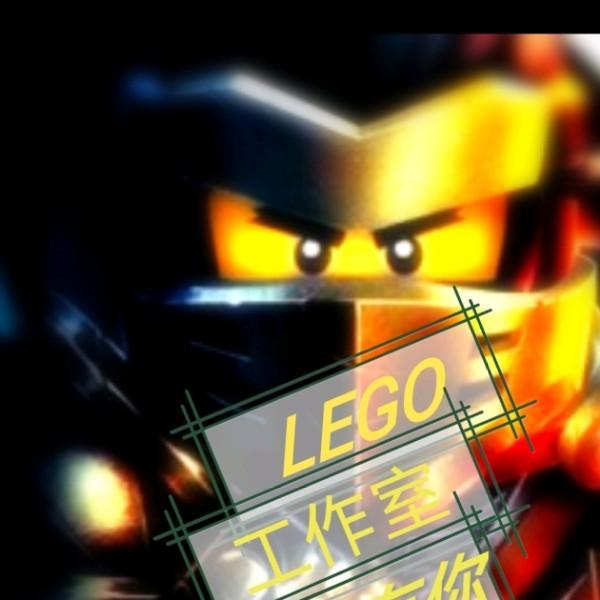 LEGO工作室