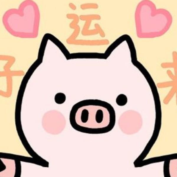 猪猪铁憨憨