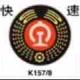 湛江车迷K158