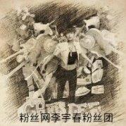 粉丝网李宇春粉丝团