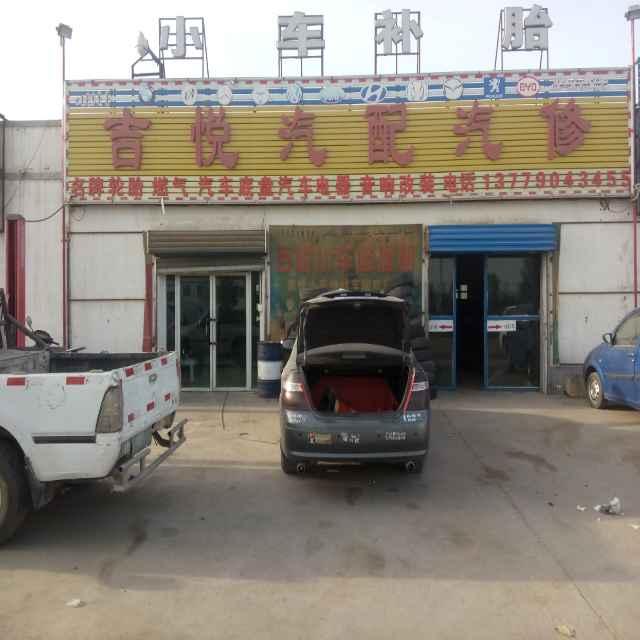 吉悦小车修理厂