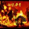 魔兽PVP战士-血染力量