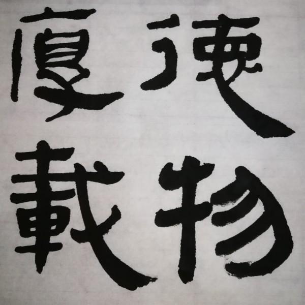 七善堂养生馆