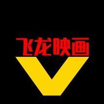 飞龙映画龙广