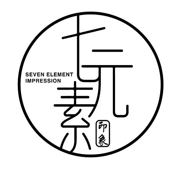 七元素印象